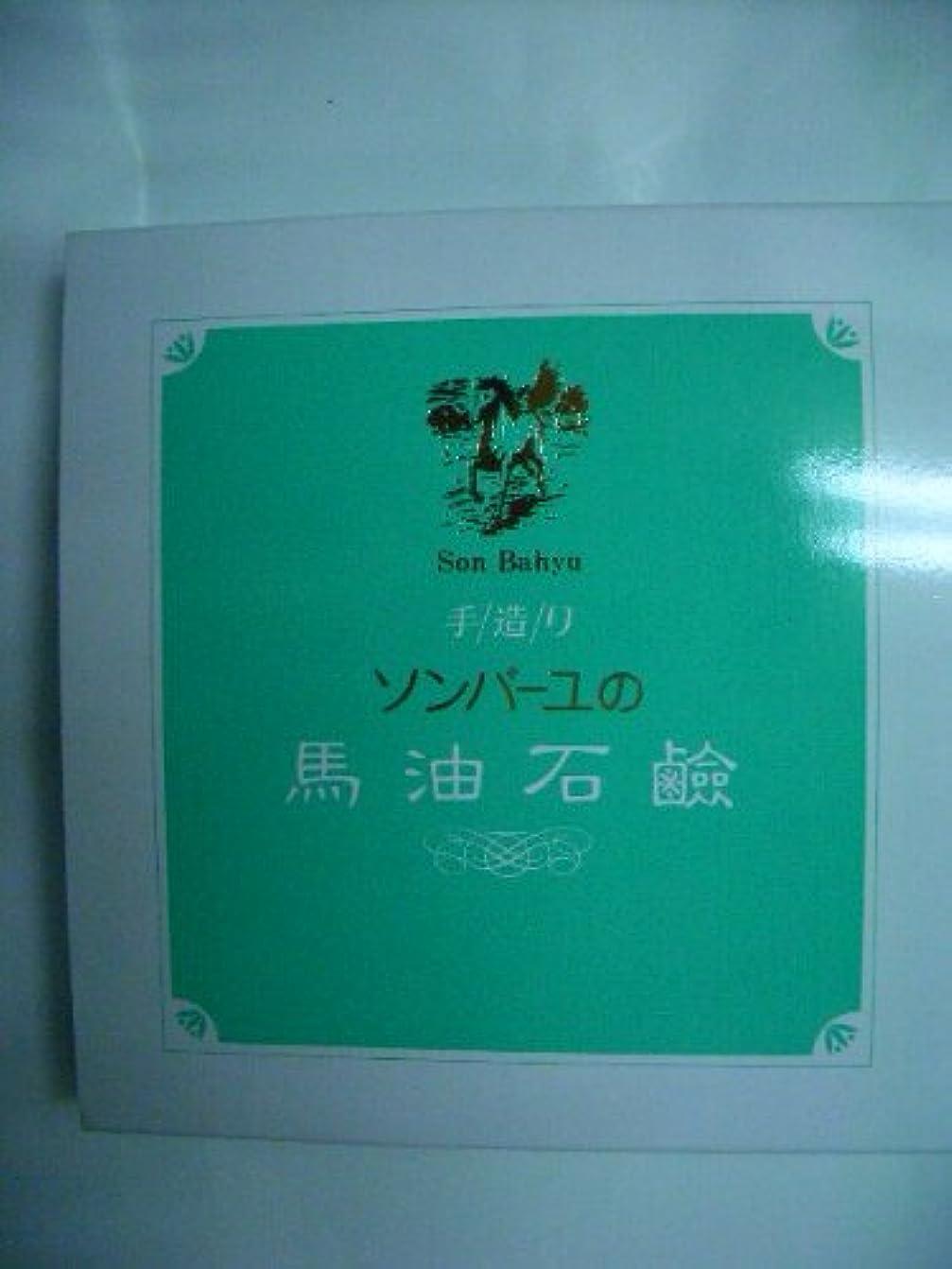 中毒重なる悲鳴馬油石鹸85g × 6ヶ入×3箱