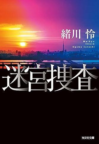 迷宮捜査 (光文社文庫)