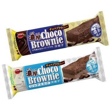 ブルボン 濃厚チョコブラウニー2種セット