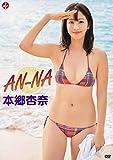 本郷杏奈 AN-NA 【DVD】