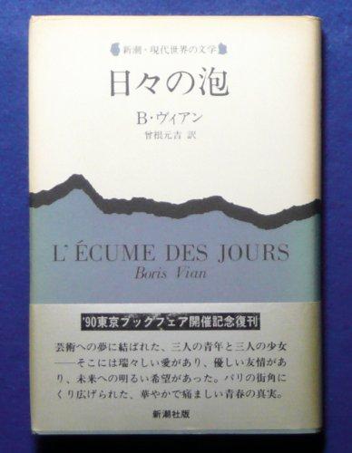 日々の泡 (新潮・現代世界の文学)