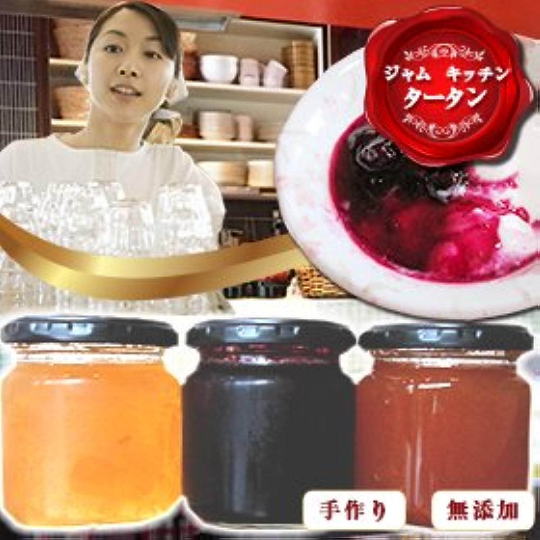 手づくり無添加ジャム 「ジャムキッチン タータン 国産無添加自然手作りフルーツジャム 3個セット」