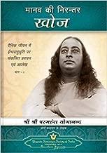 Man's Eternal Quest (Hindi)