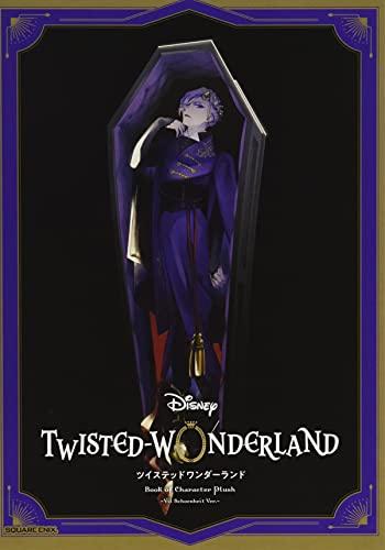 『ディズニー ツイステッドワンダーランド』キャラクターマスコット付きBOOK ヴィル・シェーンハイトVer. (0)の詳細を見る
