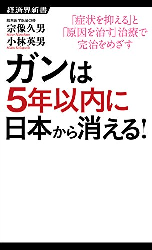 ガンは5年以内に日本から消える! - 宗像久男, 小林英男