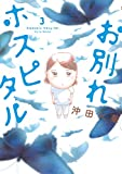 お別れホスピタル(3) (ビッグコミックス)