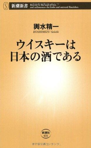 新潮社『ウイスキーは日本の酒である』
