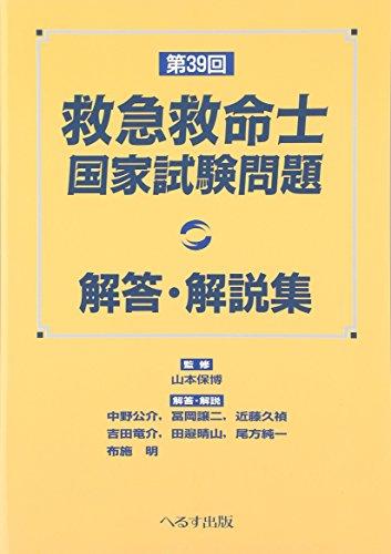 救急救命士国家試験問題解答・解説集〈第39回〉の詳細を見る