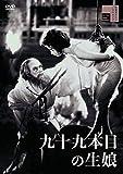 九十九本目の生娘[DVD]
