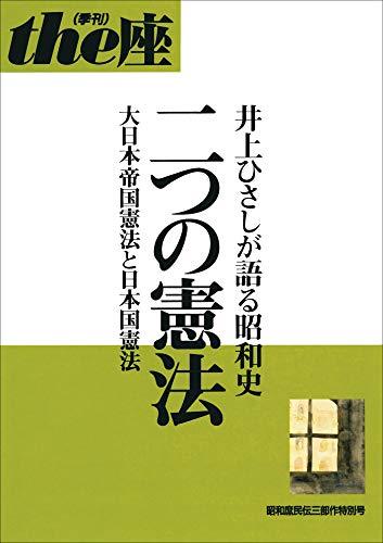 the座 昭和庶民伝三部作特別号 二つの憲法 (the座 電子版)