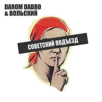 Советский подъезд (feat. Вольский)