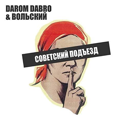 Darom Dabro feat. Вольский