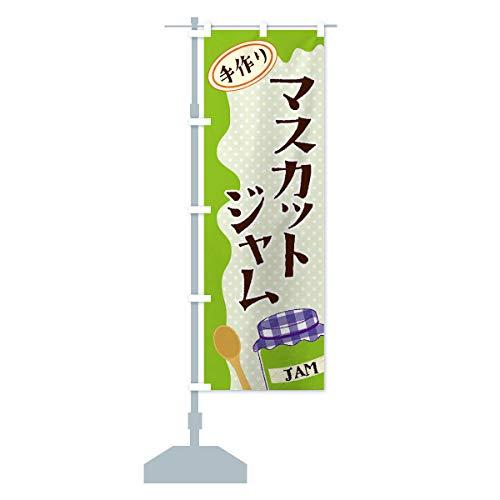 マスカットジャム のぼり旗 サイズ選べます(ショート60x150cm 左チチ)