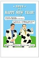 プリントショップささゆう 2021年 絵入り年賀状 『丑年ユニーク・ジョーク系010u』 (4枚入)