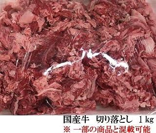 国産牛 1㎏ 和牛 切り落とし 小間切れ 訳あり 冷凍