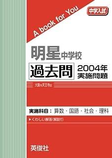 明星中学校  過去問  2004年実施問題 (中学入試 A book for You)