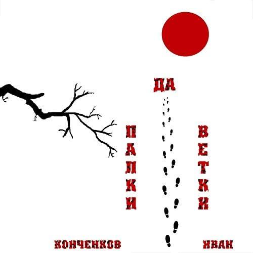 Конченков Иван