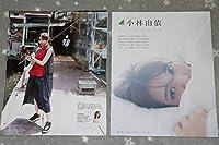 欅坂46 小林由依 「雑誌切抜き6枚11ページ」