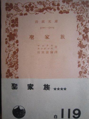 聖家族 (1953年) (岩波文庫)の詳細を見る