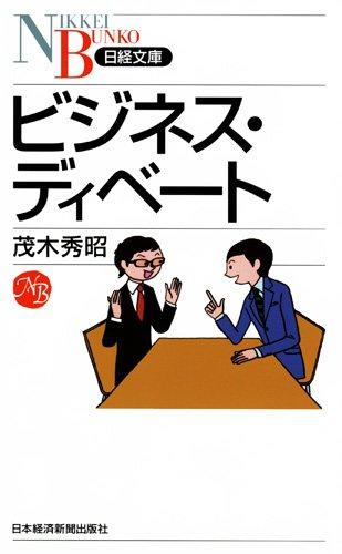 ビジネス・ディベート (日経文庫)の詳細を見る