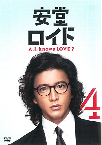 安堂 ロイド A.I.knows LOVE?4(第7話~第8話) [レンタル落ち]