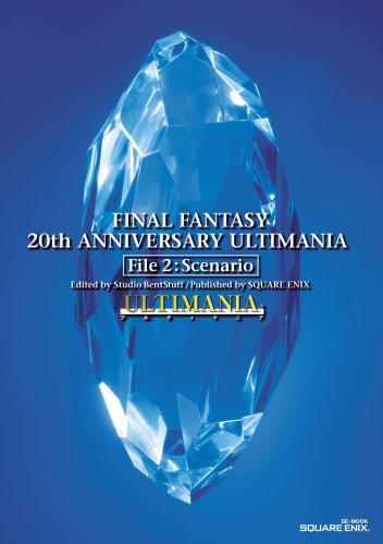 ファイナルファンタジー 20thアニバーサリー アルティマニア File2:シナリオ編 (SE-MOOK)