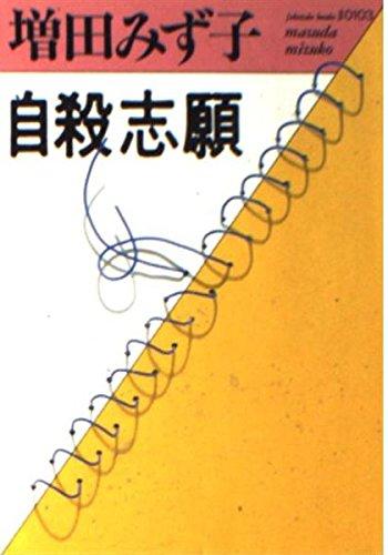 自殺志願 (福武文庫)の詳細を見る