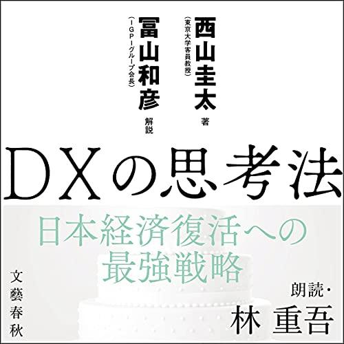 『DXの思考法』のカバーアート