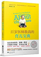 Hundred physicians teach my parenting book(Chinese Edition)