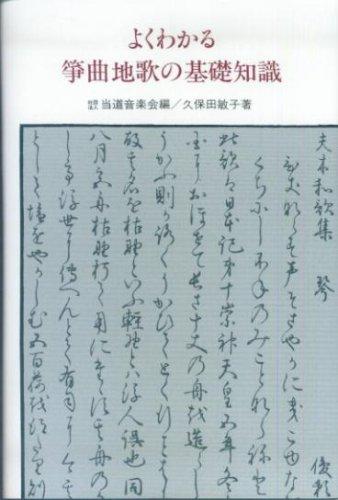 よくわかる箏曲地歌の基礎知識 当道音楽会編/久保田敏子著の詳細を見る