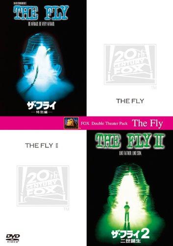【お得な2作品パック】「ザ・フライ(特別編)」+「ザ・フライ 2/二世誕生」(初回生産限定) [DVD]