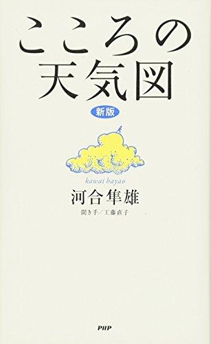 [新版]こころの天気図