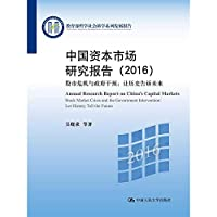 China's Capital Market Research Report (2016) stock market crisis and government intervention: let history tell the future (Philosophy and social sciences of the Ministry of Education(Chinese Edition)