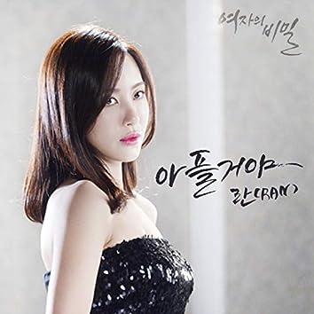 여자의 비밀 Pt. 10 (Original Television Soundtrack)