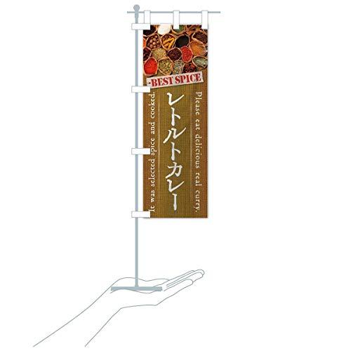 卓上ミニレトルトカレー のぼり旗 サイズ選べます(卓上ミニのぼり10x30cm 立て台付き)
