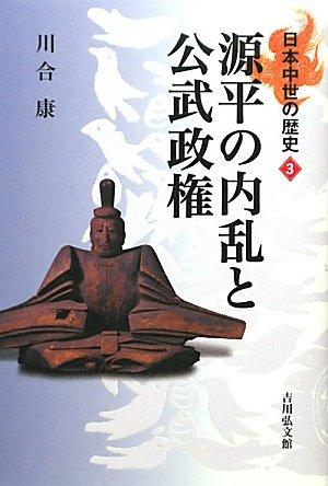 源平の内乱と公武政権 (日本中世の歴史)の詳細を見る