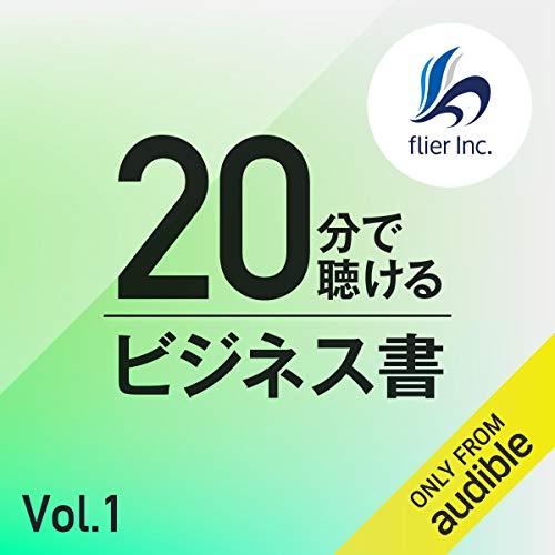 『Vol.1 20分で聴けるビジネス書チャンネル』のカバーアート