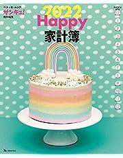 Happy家計簿2022 (ベネッセ・ムック)