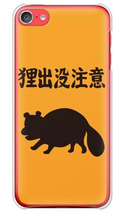 アコードスキップ危険を冒しますガールズネオ apple iPod touch 第6世代 ケース (狸出没注意) Apple iPodtouch6-PC-YSZ-0163
