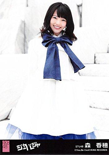 【森香穂】 公式生写真 AKB48 ジャーバージャ 劇場盤 ペダルと車輪と来た道とVer.