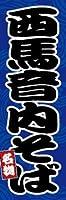 のぼり旗スタジオ のぼり旗 西馬音内そば002 大サイズ H2700mm×W900mm