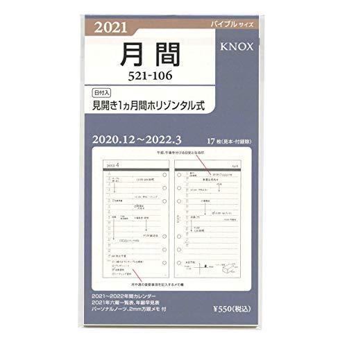ノックス システム手帳 リフィル 2021年 バイブル マンスリー 月間ホリゾンタル 52110621 (2020年 12月始まり)