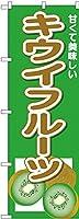 のぼり キウイフルーツ 甘くて美味しい No.26571【宅配便】 [並行輸入品]