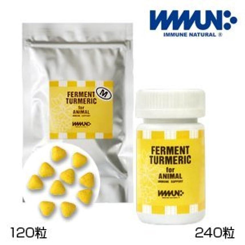 豊富それるレイアイミューンナチュラル ターメリックサプリメント ペット用 Lサイズ 240粒入