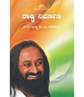 Rashtriya Nirman From The Art Of Living
