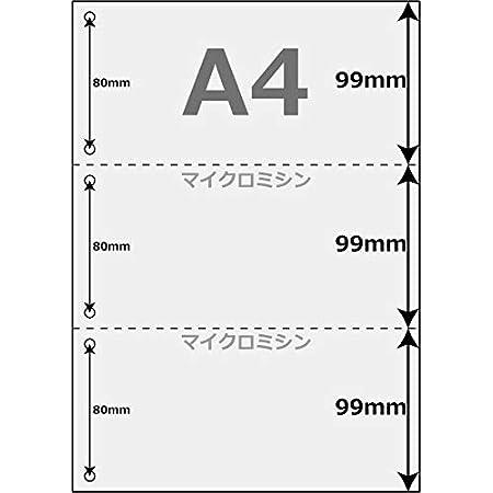 プリンタ帳票用紙 500枚 3分割 ( マイクロミシン目 ヨコ2本 ) ファイル穴6個付 A4サイズ