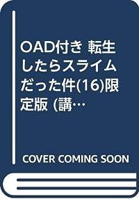 OAD付き 転生したらスライムだった件(16)限定版 (講談社キャラクターズライツ)