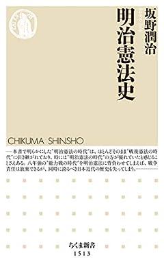 明治憲法史 (ちくま新書)