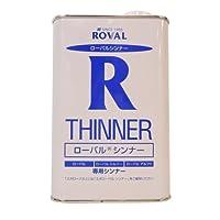 ROVAL 塗料粘度調整用品 ローバルシンナー 1L