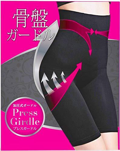 【PRESS GIRDLE】 骨盤 ガードル 骨盤ケア ヒップアップ ハイウエスト (M/L)